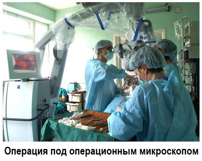 Микродискэктомия фото